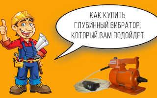 Глубинный вибратор: применение, классификация, особенности выбора
