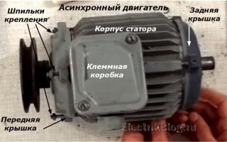 Запуск трехфазного двигателя