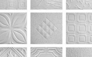 Какой бывает потолочная плитка из пенополистирола