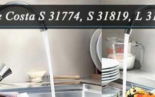 Смеситель для кухни Grohe Costa L 31831: особенности, характеристики